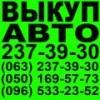 237-39-30 АВТО КУПЛЮ  на выгодных условиях!