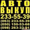 А В Т О В Ы К У П   233-55-39 Срочный выкуп авто в Киеве и области.  Покупаем авто любых марок