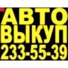 КУПЛЮ АВТО 233-55-39 на выгодных условиях!  Киев и область